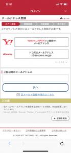 d払いアプリ ログイン画面