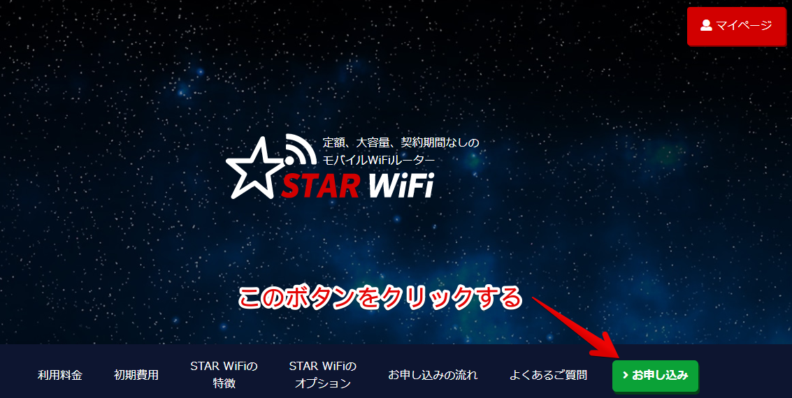 STAR-Wifi-Top