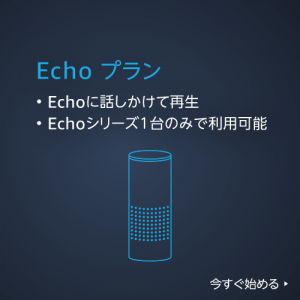 Amazon Music UnlimitedのEchoプラン