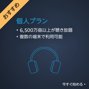 Amazon Music Unlimitedの個人プラン