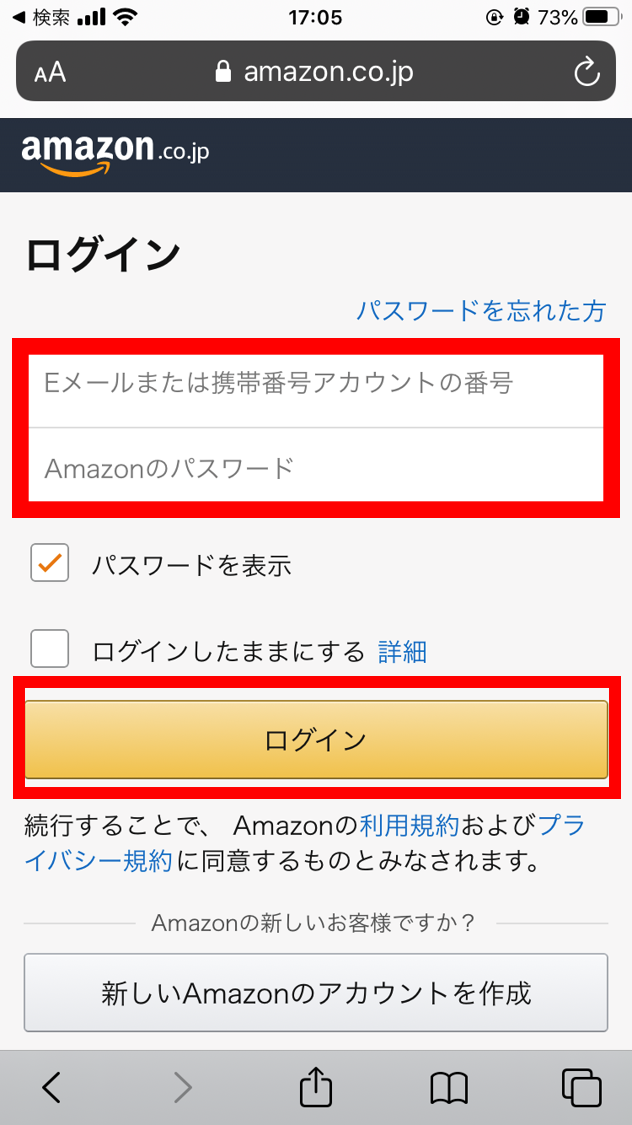 Amazon Music UnlimitedのAmazonログイン画面