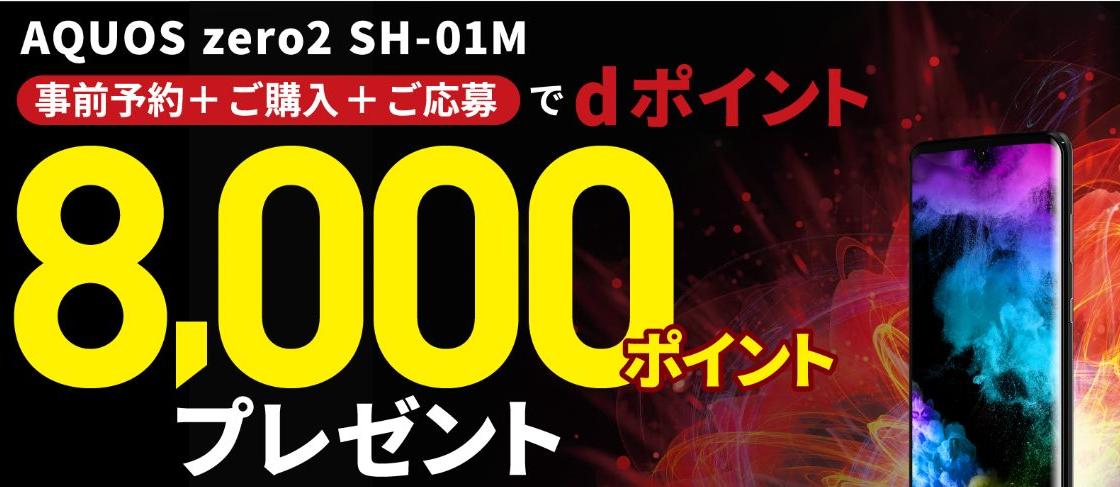 ドコモ AQUOS zero2 SH-01M購入キャンペーン開始!最大8,000ポイントプレゼント