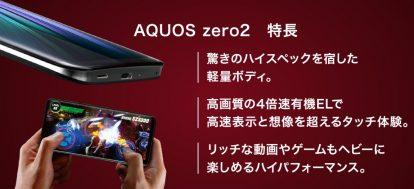 ドコモのAQUOS zero2 SH-01M