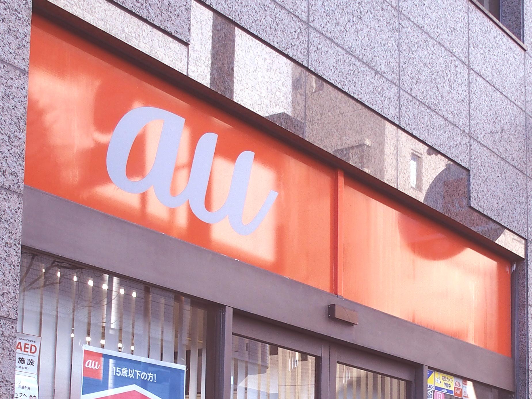 auショップ実店舗