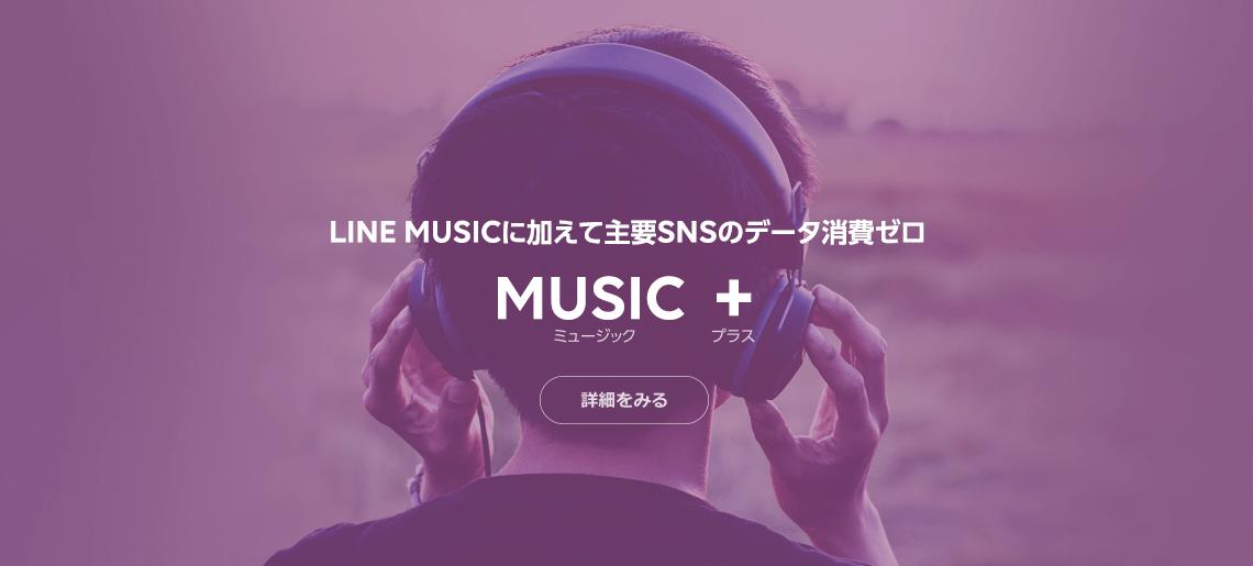 MUSIC+プラン