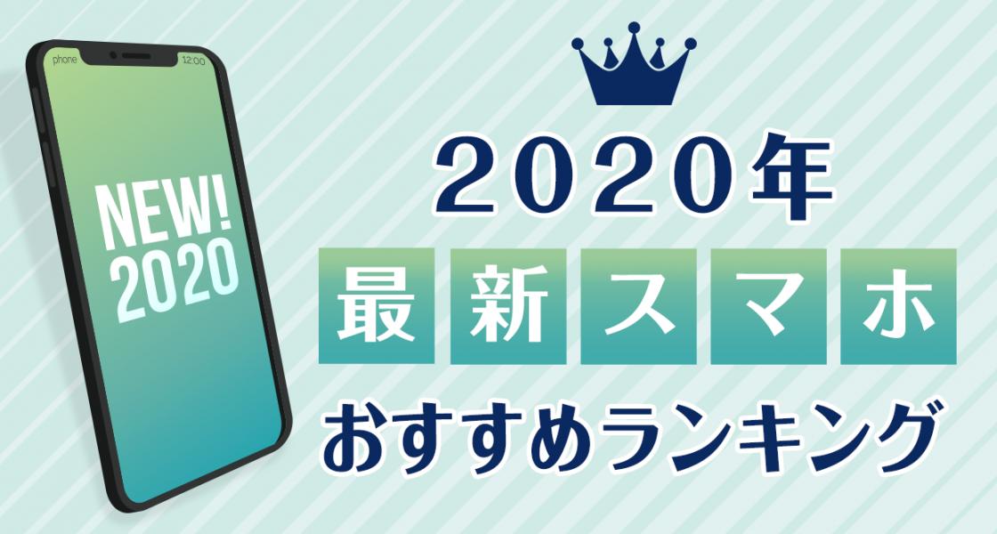 【2020年版】最新スマホおすすめランキング|全キャリアまとめ