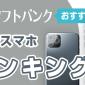 ソフトバンクおすすめ最新スマホ機種ランキング【2020年】