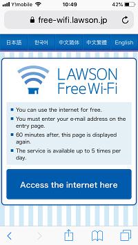 インターネットに接続する