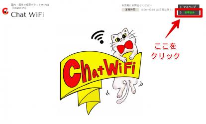 Chat WiFi SIM