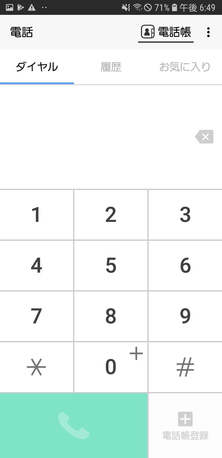 新Androidのdアカウント設定②