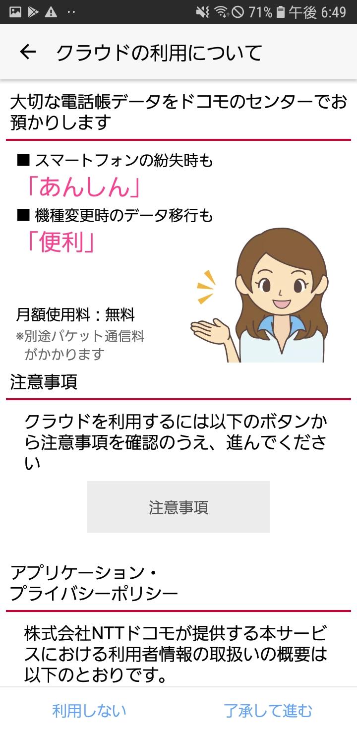 新Androidのdアカウント設定③