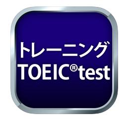 トレーニング TOEIC test