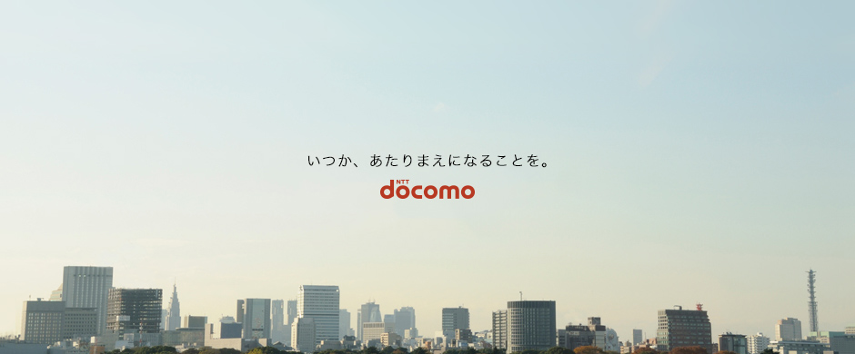 ドコモの料金プランを見直して年間16万円お得にする方法【2020年】