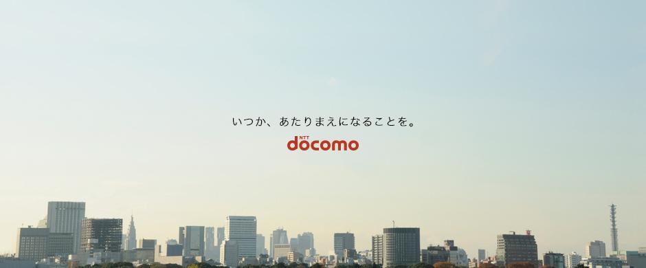 DOCOPYとは?ドコモショップでデータ移行できる内容やおすすめの人を解説