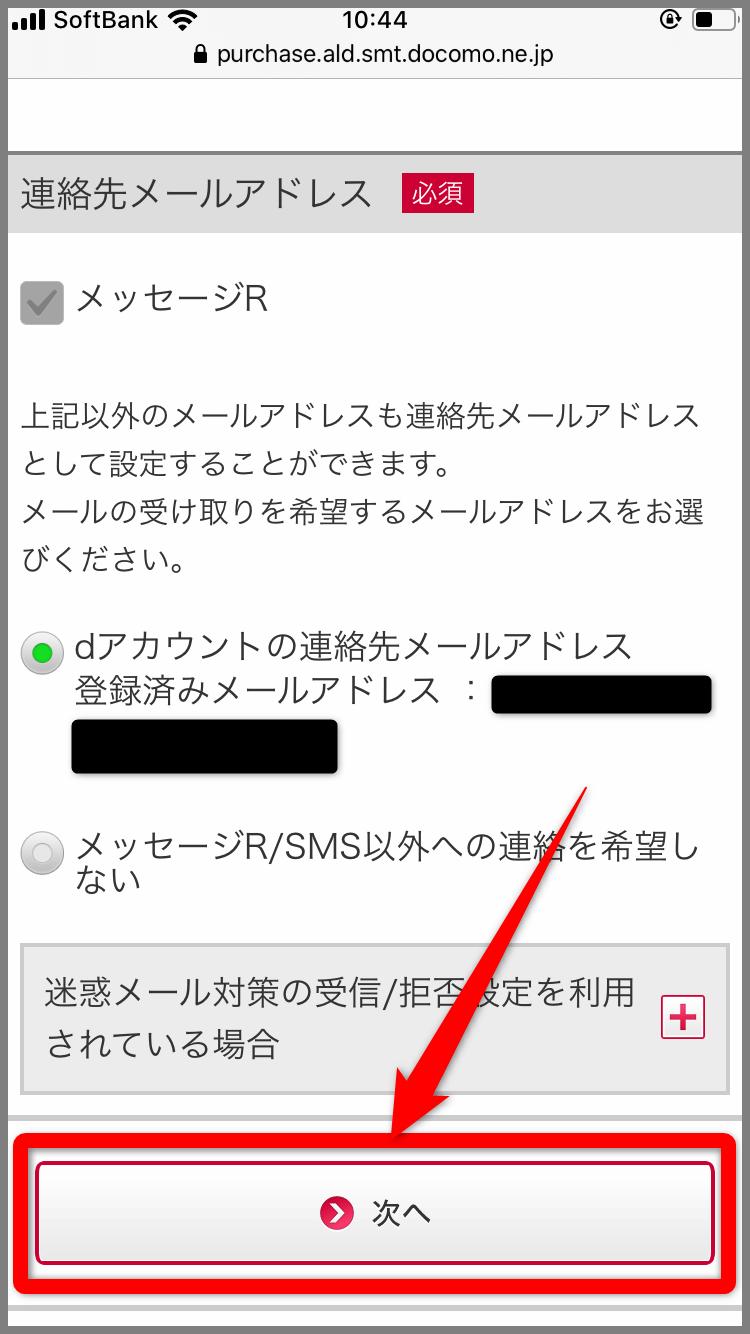 連絡先メールアドレスを選択して、[次へ]をタップ