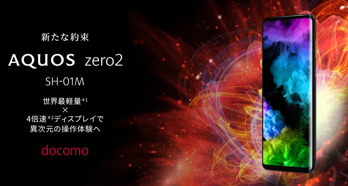 ドコモでAQUOS zero2に機種変更|お得に購入する完全ガイド