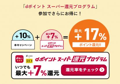 d払い コンビニ+10%還元キャンペーン 最大17%還元