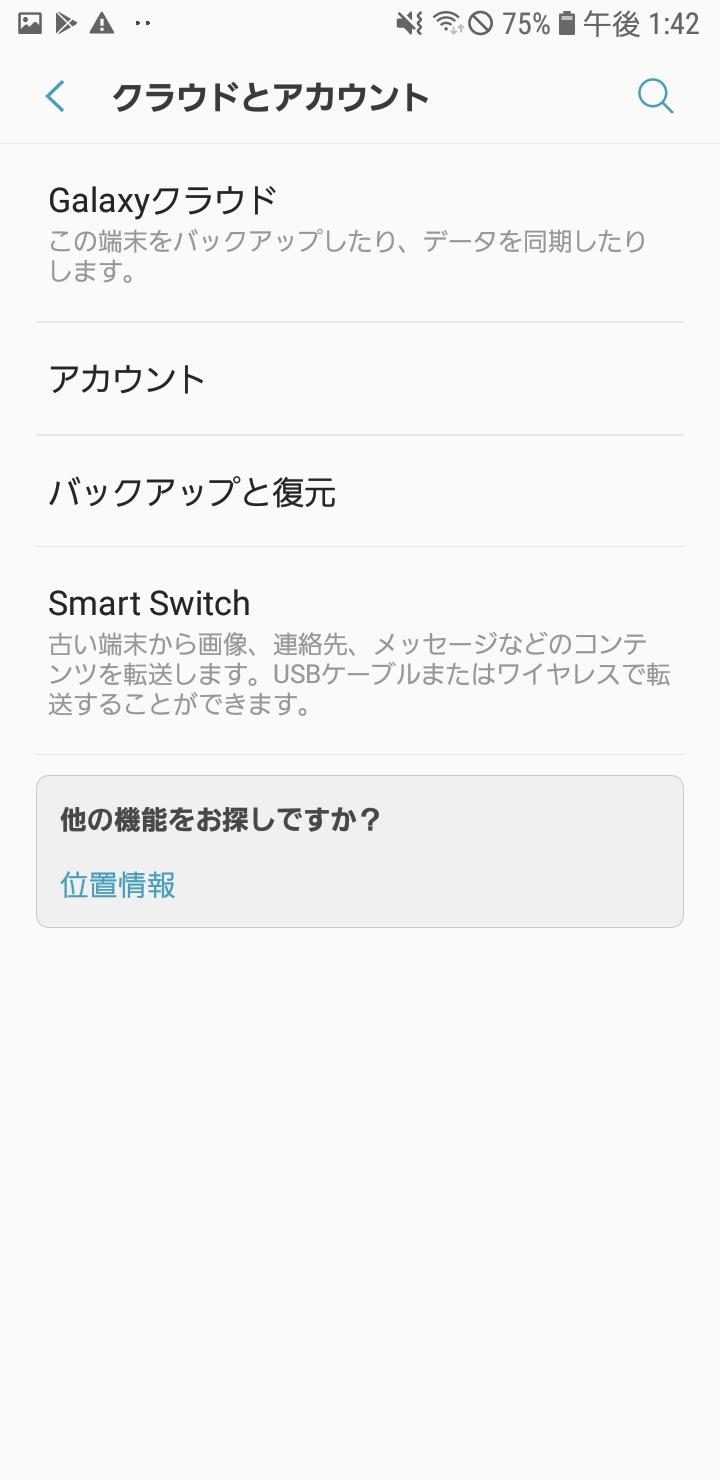 新AndroidのGoogleアカウント設定③