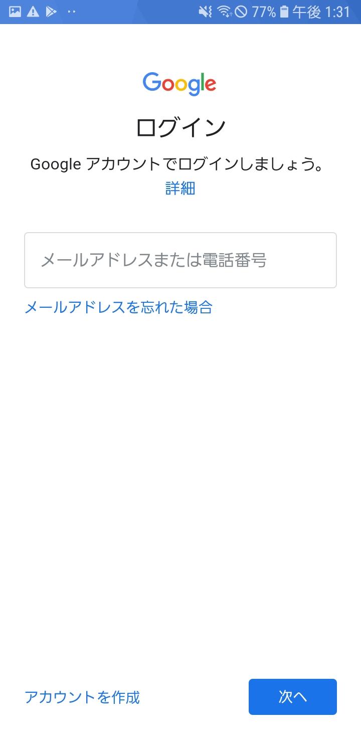新AndroidのGoogleアカウント設定⑥