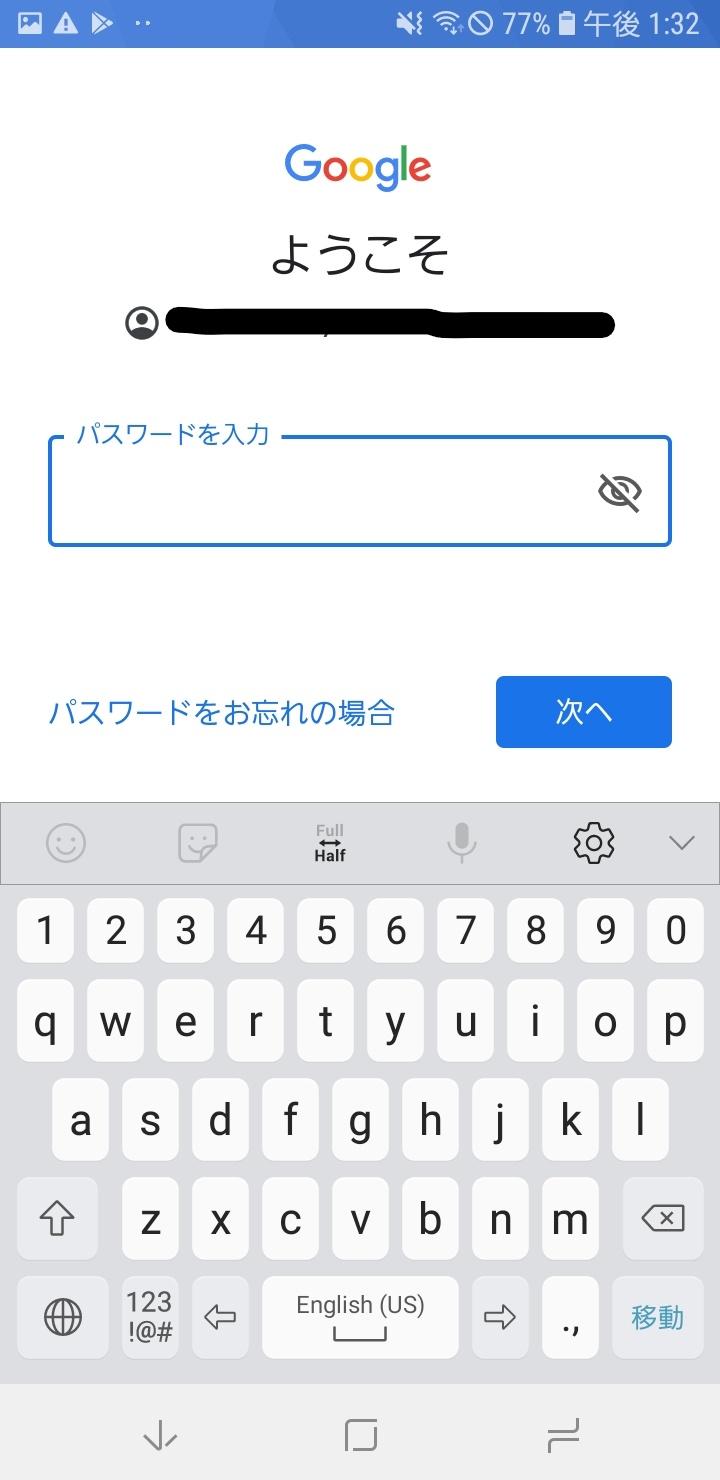 新AndroidのGoogleアカウント設定⑦