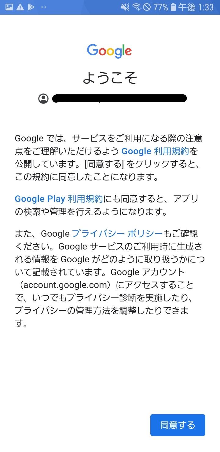 新AndroidのGoogleアカウント設定⑧