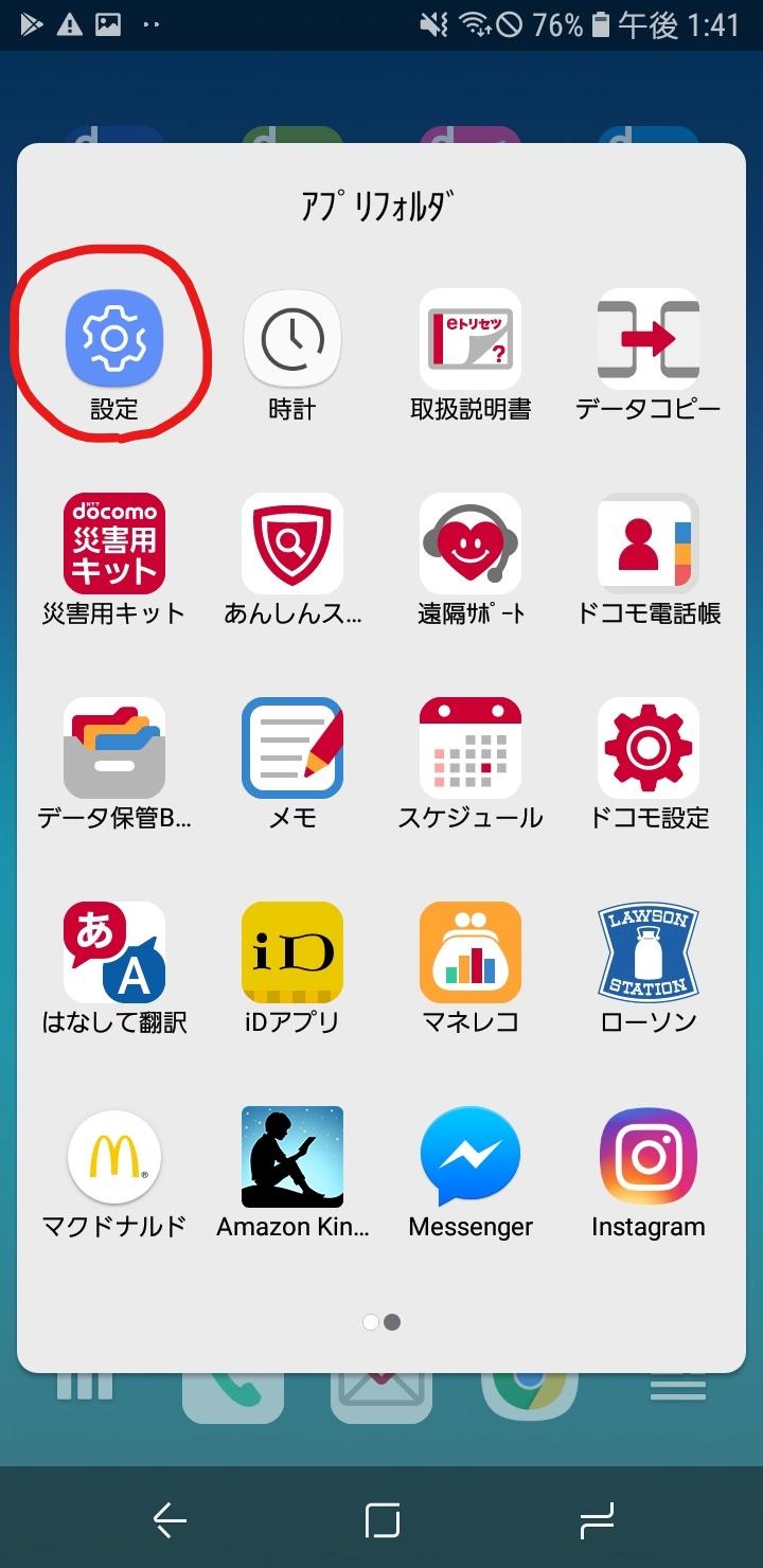 旧AndroidのGoogleアカウント設定①