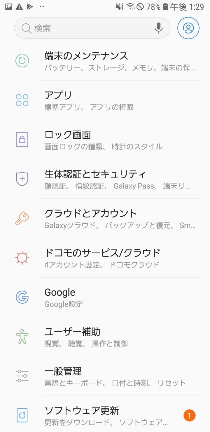 旧AndroidのGoogleアカウント設定②