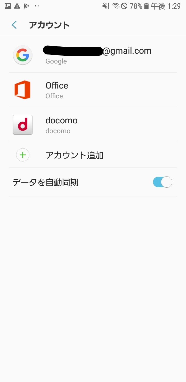 旧AndroidのGoogleアカウント設定④