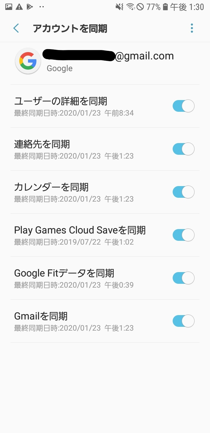 旧AndroidのGoogleアカウント設定⑥