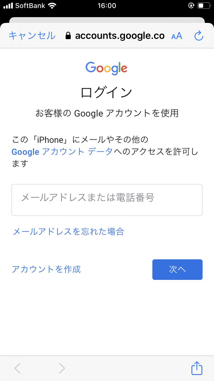 新iPhoneのGoogleアカウント設定⑤