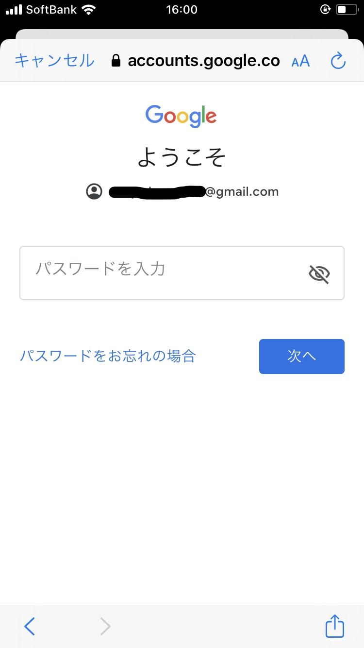 新iPhoneのGoogleアカウント設定⑥
