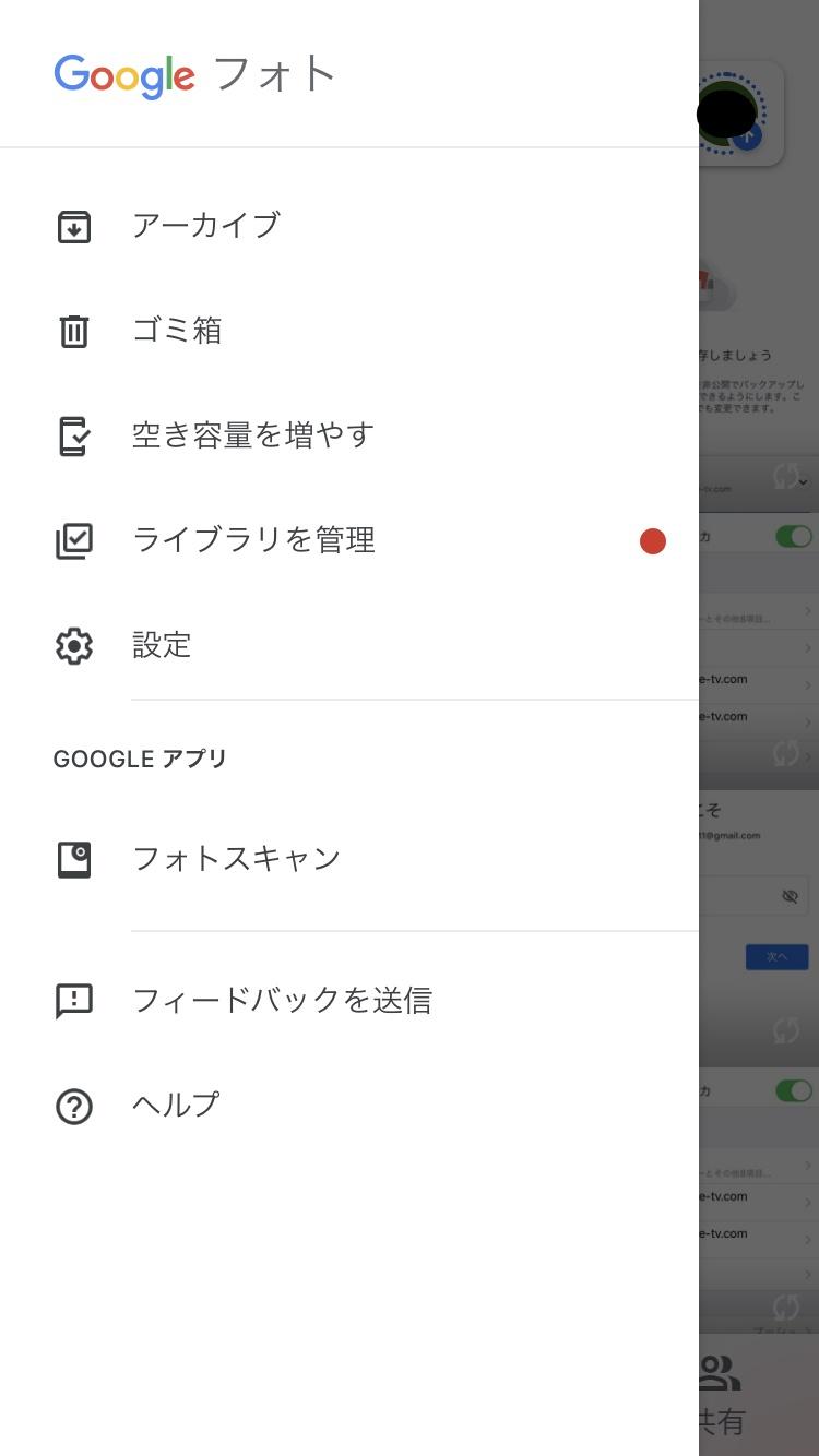 Googleフォトの利用手順⑤