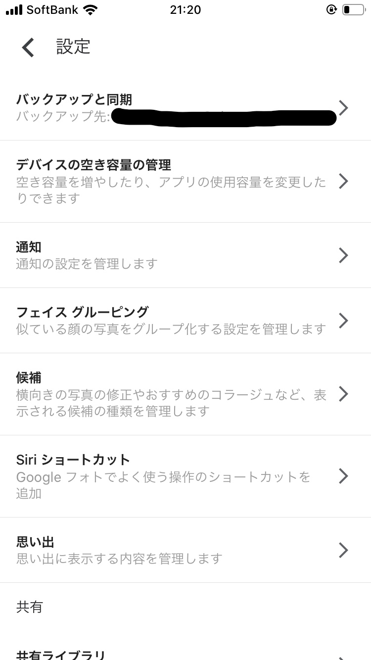 Googleフォトの利用手順⑥
