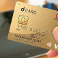 dカード GOLD家族カードも紐づければ10%ポイント還元優待の対象