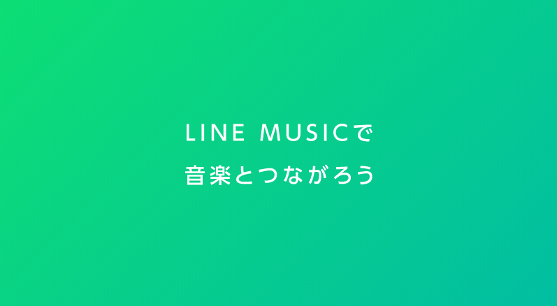 LINE MUSICを選ぶ理由|料金/無料期間/使い方/解約まで詳しく解説