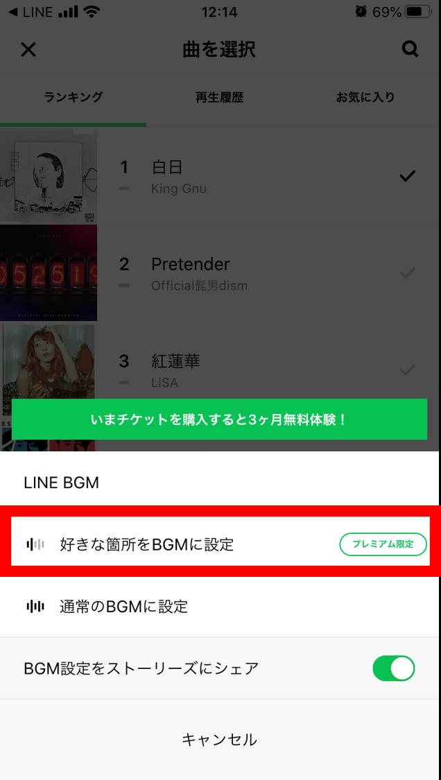 LINE MUSICのmyBGMの設定方法