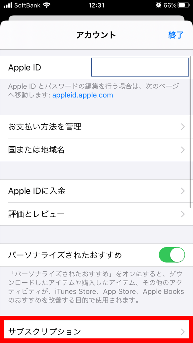 LINE MUSICのApp Storeでの解約方法