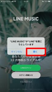 LINE MUSICのインストール手順