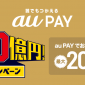 au PAYで20%還元キャンペーン開始!最大70,000円分のポイントもらえる