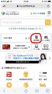 My Softbankでオプションを確認する手順②