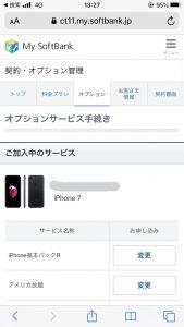 My Softbankでオプションを確認する手順④