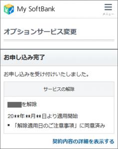 ソフトバンクのオプションを解約する手順⑦
