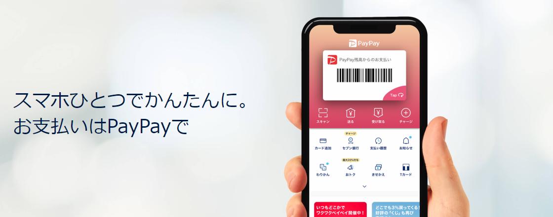 JALお年玉くじでPayPayボーナスライト最大1万円分が当たる!