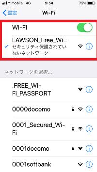 ローソンフリーWi-Fiに接続