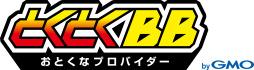 とくとくBBのロゴ