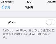 Wi-Fiを無効に