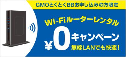 Wi-Fiルーター無料キャンペーン