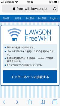 Wi-Fiへの接続画面