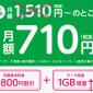 月4GBで710円!mineoの格安SIM最安水準キャンペーンを徹底攻略