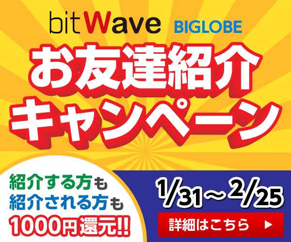 bitWave BIGLOBEお友達紹介キャンペーン 紹介する方も紹介される方も1000円還元!